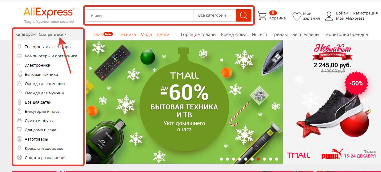 e36da7d9c Официальный сайт Алиэкспресс для Украины в гривнах: полная версия на ...