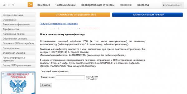 Курьерская доставка емс почта россии отслеживание