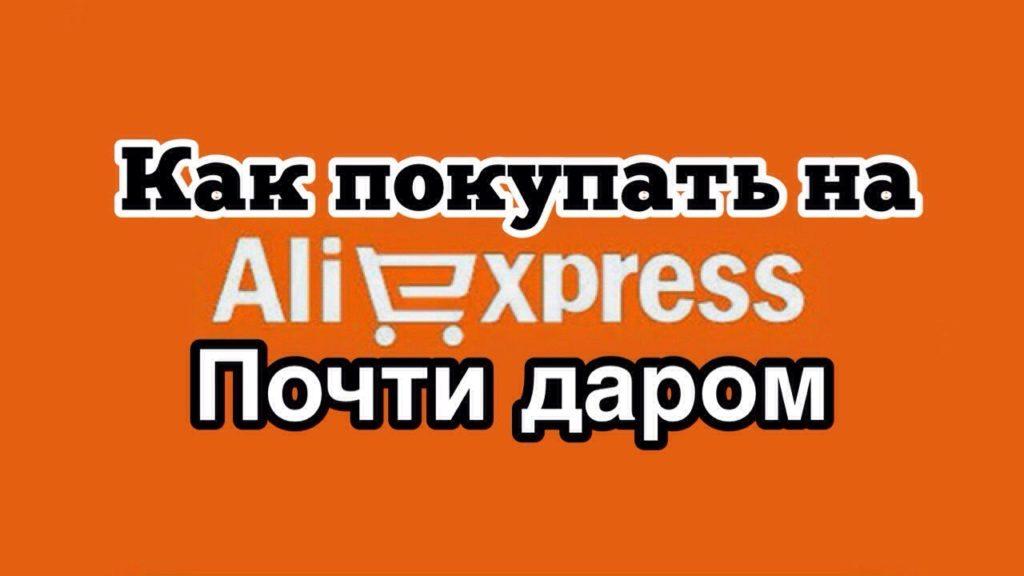 c49c228b5b86 Как успеть купить на распродаже «Почти даром» на Алиэкспресс  Когда  обновляются товары и проходит распродажа «Почти даром» на Алиэкспресс