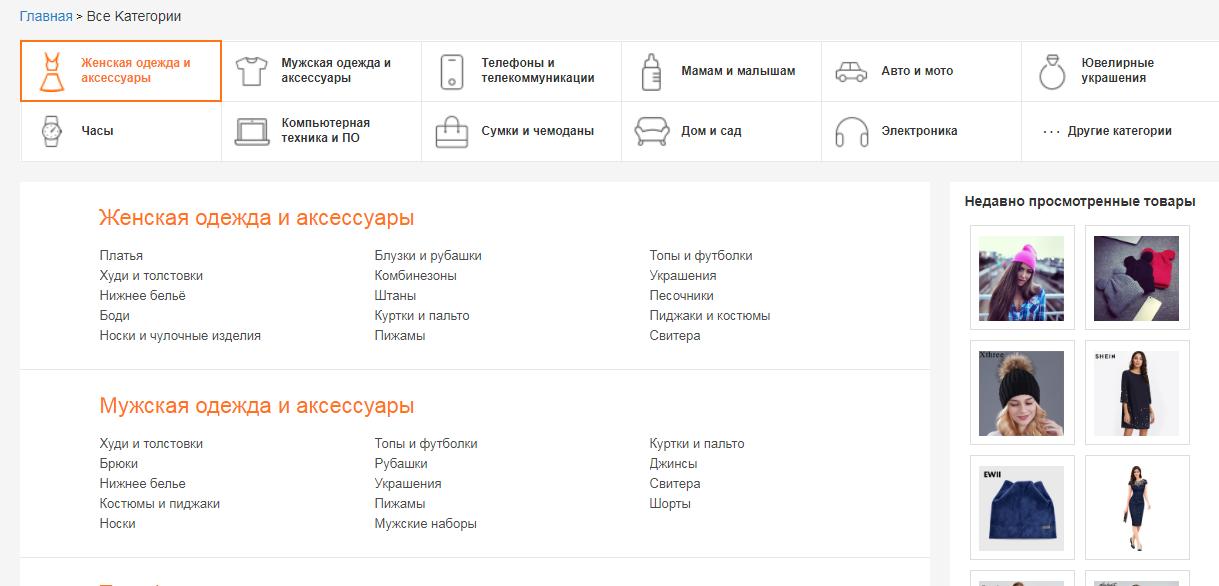 440dc0288 Все категории товаров на Алиэкспресс — как посмотреть? Как оформить ...