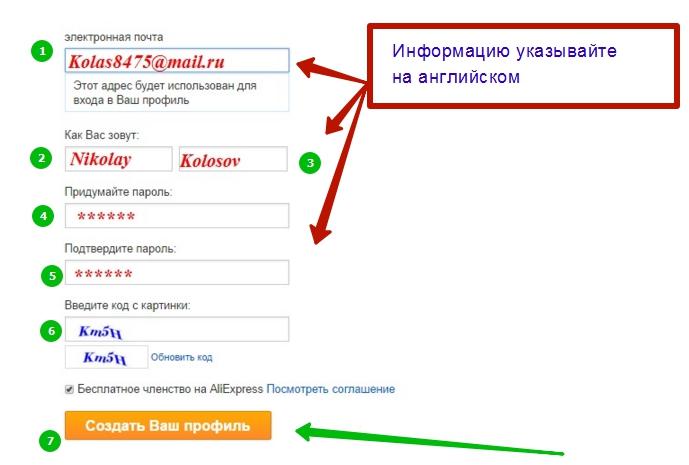 Регистрация Алиэкспресс в Казахстане