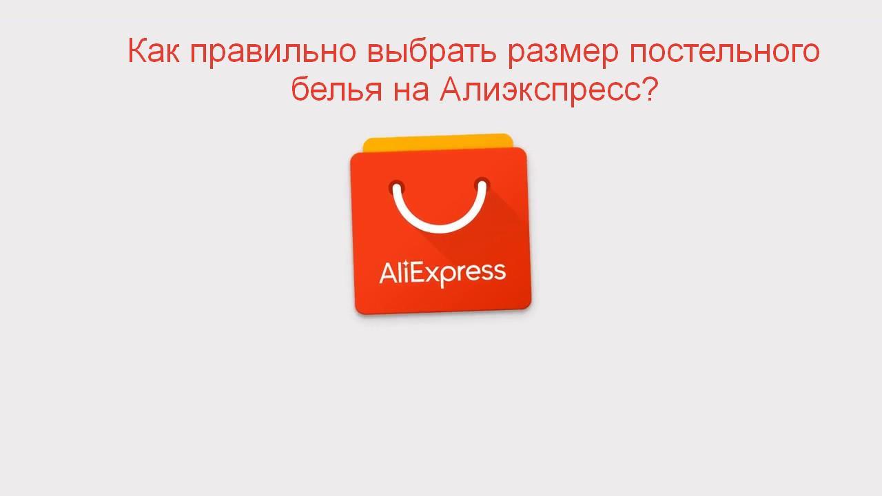 41a920e4682d Постельное белье на Алиэкспресс — как правильно выбрать размер? Таблицы  размеров постельного белья на Алиэкспресс — как пользоваться?