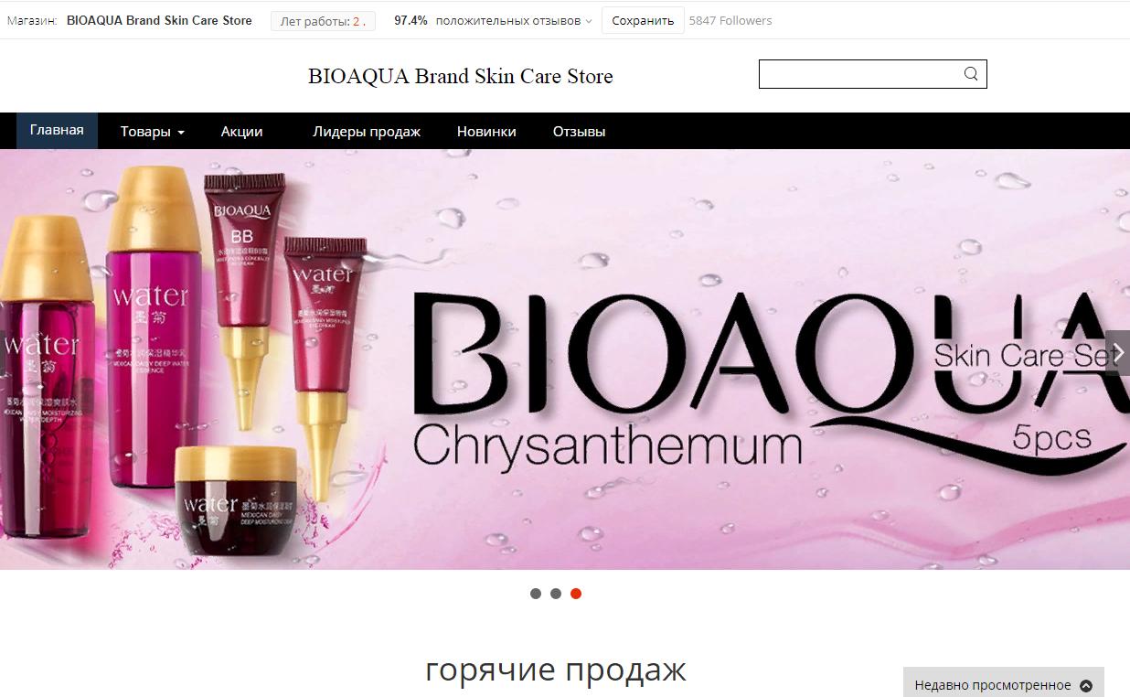 Китайская косметика купить в кемерово косметика мас в россии купить